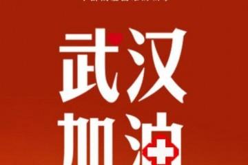 今日北京快手科技向武汉市捐献1亿元人民币