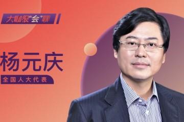 独家对话杨元庆新基建下5G工业高质量开展必将提速