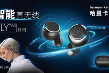 品味纯正音质,乐享智能科技 harman/kardon FLY TWS真无线智能耳机