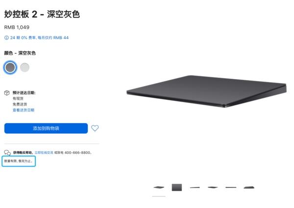 深空灰色Mac配件或已停产官网数量有限售完即止