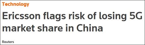 爱立信预计在华5G市场份额将大幅缩水原因或与瑞典政府打压中企有关